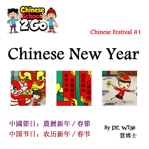 Chinese Festival 1: Chinese New Year