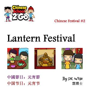 Chinese Festival 2: Lantern Festival