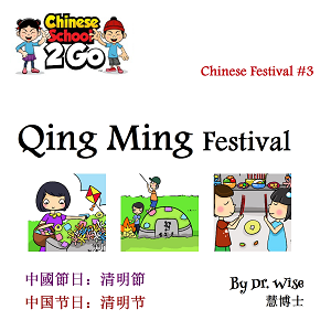 Chinese Festival 3: Qing Ming Festival