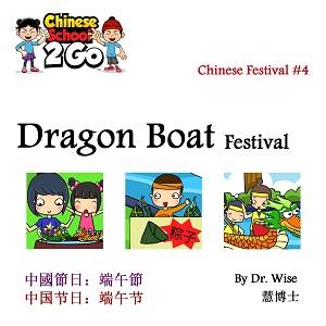 Chinese Festival 4: Dragon Boat Festival