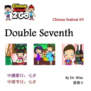 Chinese Festival 5: Double Seventh