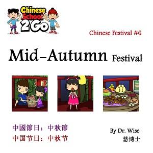 Chinese Festival 6: Mid-Autumn Festival