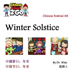 ChineseSchool2Go: Winter Solstice